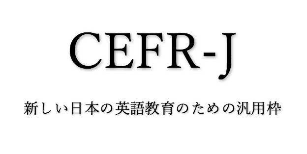 The CEFR-J Project